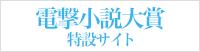 電撃小説大賞特設サイト
