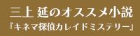 三上 延のオススメ小説『キネマ探偵カレイドミステリー』
